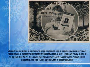 Давайте окунёмся в ностальгию и вспомним, как в советском союзе люди готовил