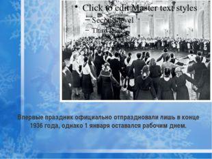 Впервые праздник официально отпраздновали лишь в конце 1936 года, однако 1 ян