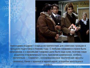 Новогодние подарки – очередное препятствие для советских граждан в процессе п