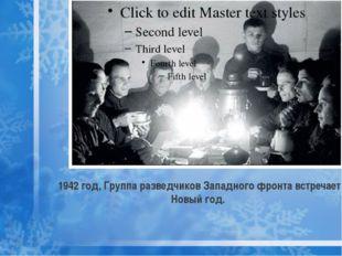 1942 год, Группа разведчиков Западного фронта встречает Новый год.