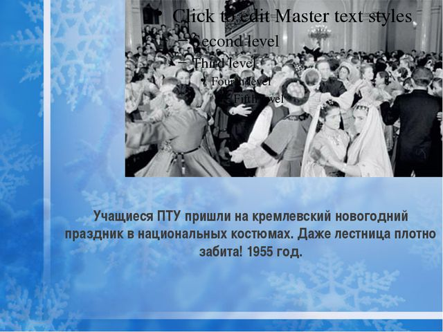 Учащиеся ПТУ пришли на кремлевский новогодний праздник в национальных костюма...