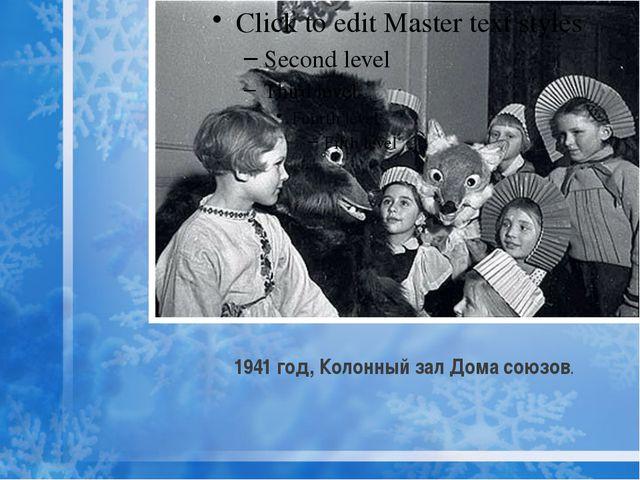 1941 год, Колонный зал Дома союзов.