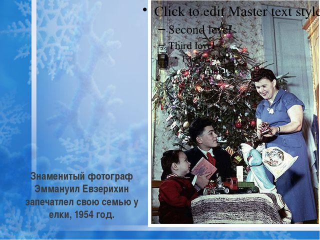 Знаменитый фотограф Эммануил Евзерихин запечатлел свою семью у елки, 1954 год.