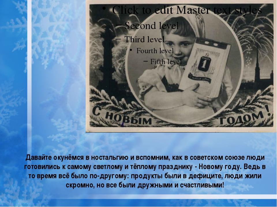 Давайте окунёмся в ностальгию и вспомним, как в советском союзе люди готовил...