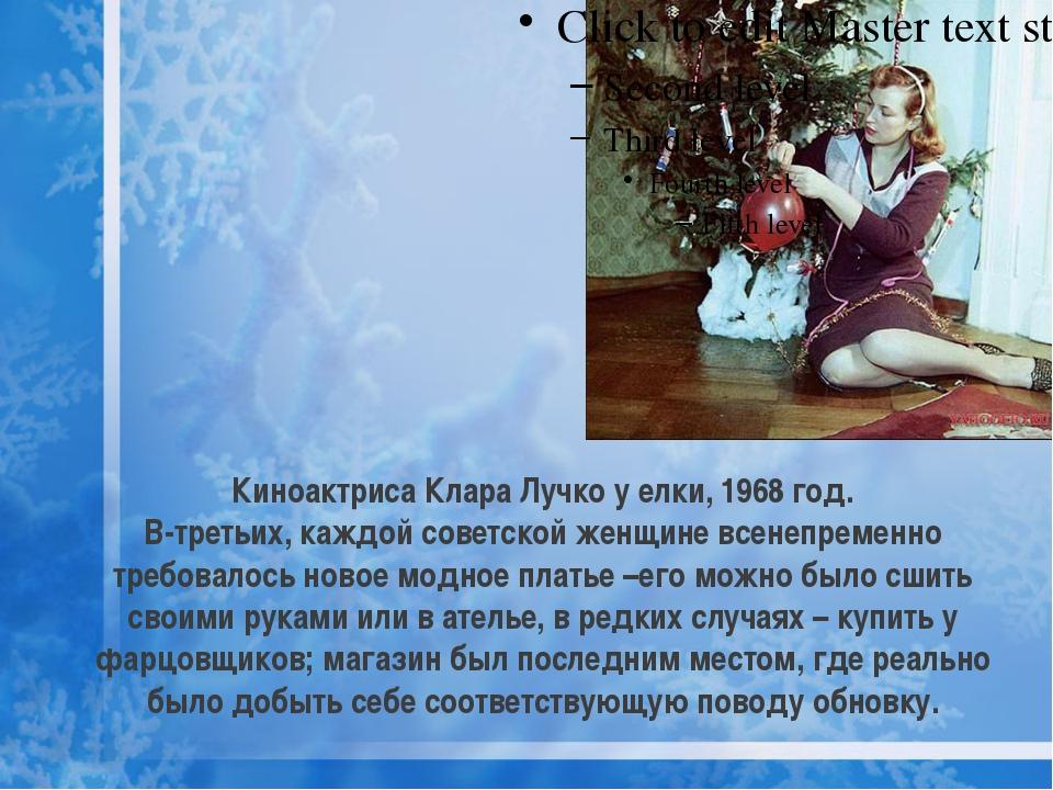 Киноактриса Клара Лучко у елки, 1968 год. В-третьих, каждой советской женщине...