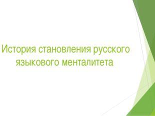 История становления русского языкового менталитета