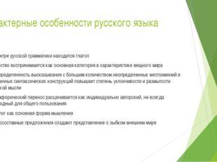 Характерные особенности русского языка В центре русской грамматики находится