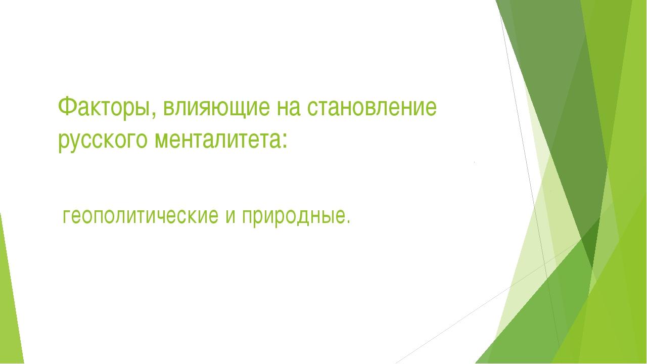 Факторы, влияющие на становление русского менталитета: геополитические и прир...