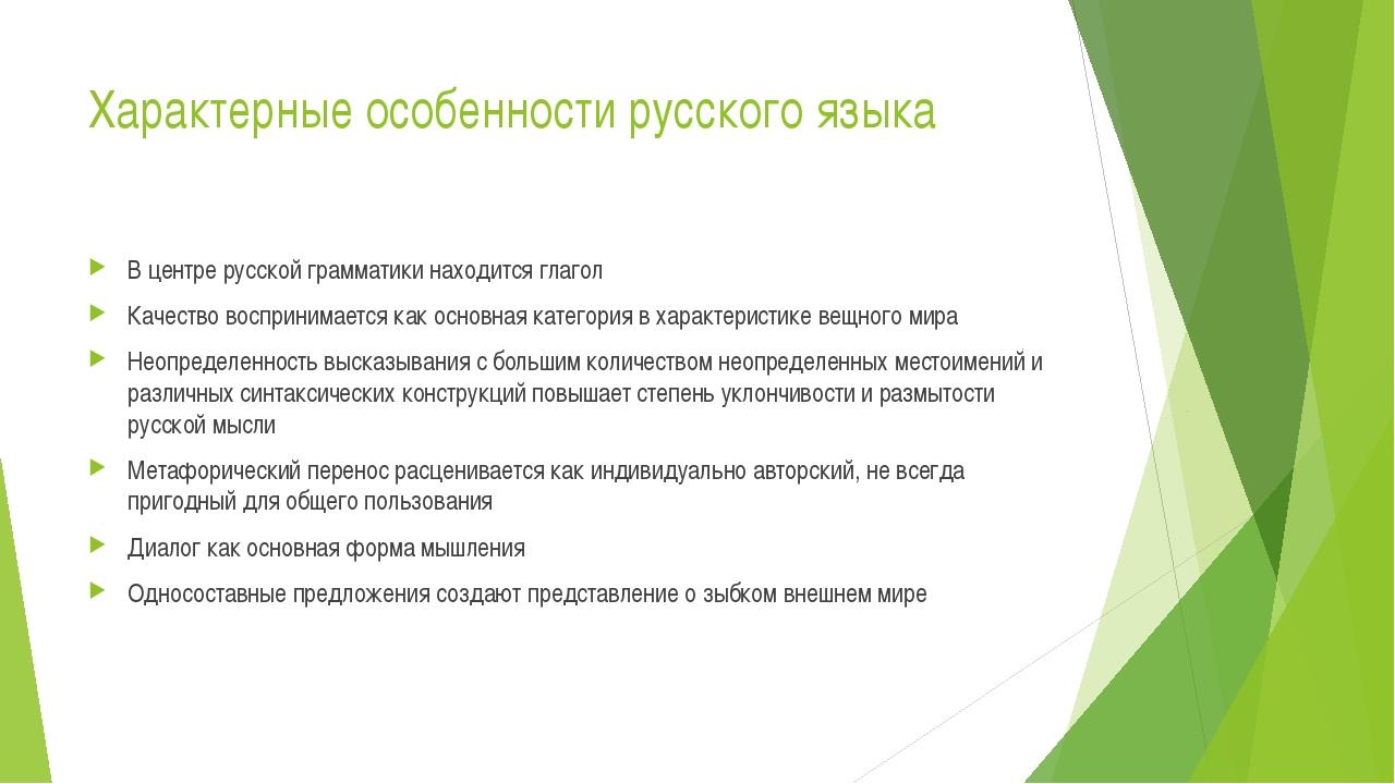Характерные особенности русского языка В центре русской грамматики находится...