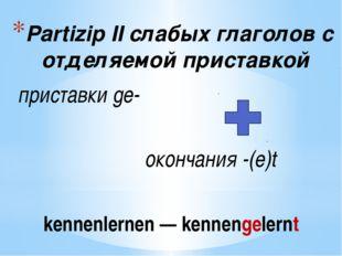 Partizip IIслабых глаголов с отделяемой приставкой приставкиge- окончания