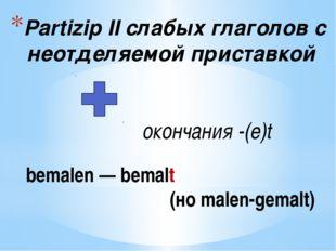 Partizip IIслабых глаголов с неотделяемой приставкой окончания-(e)t bemalen