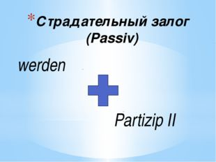 Страдательный залог (Passiv) werden Partizip II