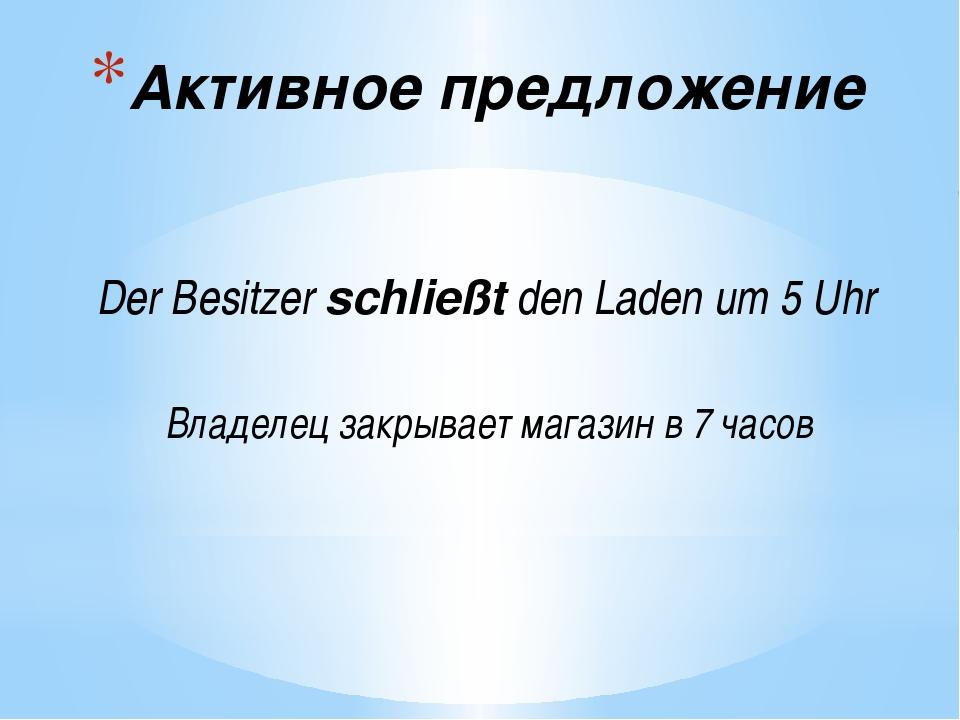 Активное предложение Der Besitzerschließtden Laden um 5 Uhr Владелец закры...