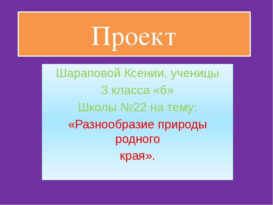 Проект Шараповой Ксении, ученицы 3 класса «б» Школы №22 на тему: «Разнообрази...