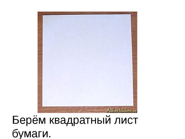 Берём квадратный лист бумаги.