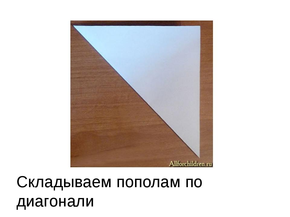 Складываем пополам по диагонали