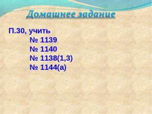 П.30, учить № 1139 № 1140 № 1138(1,3) № 1144(а)