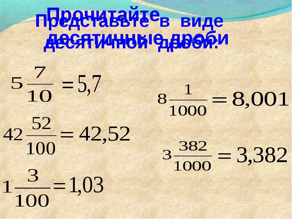 Представьте в виде десятичной дроби: Прочитайте десятичные дроби