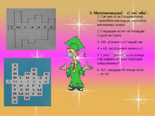 3. Математикалық сөзжұмбақ. 1. Сан мен оған қолданылатын қарапайым амалдарды