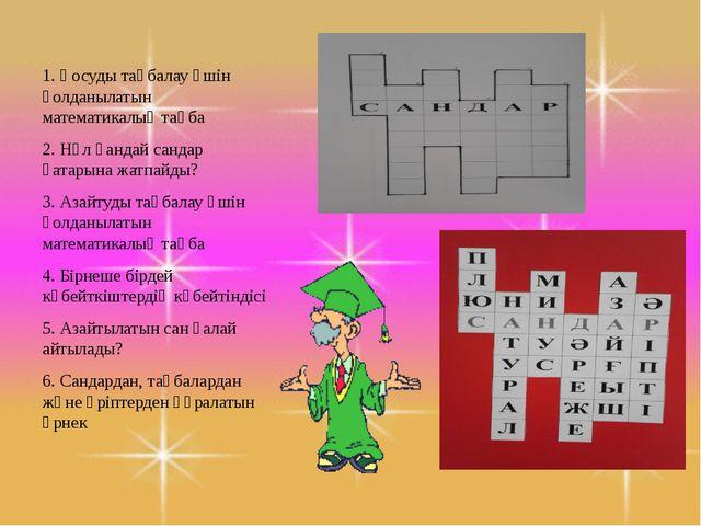 1. Қосуды таңбалау үшін қолданылатын математикалық таңба 2. Нөл қандай сандар...