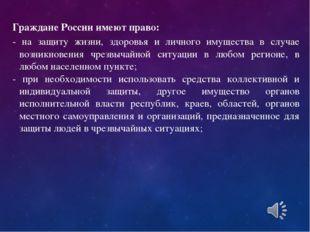 . Граждане России имеют право: - на защиту жизни, здоровья и личного имуществ