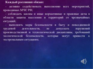 Каждый россиянин обязан: - активно содействовать выполнению всех мероприятий