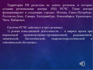 Территория РФ разделена на девять регионов, в которых созданы региональные це
