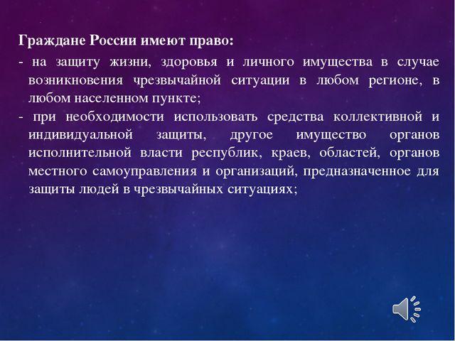 . Граждане России имеют право: - на защиту жизни, здоровья и личного имуществ...