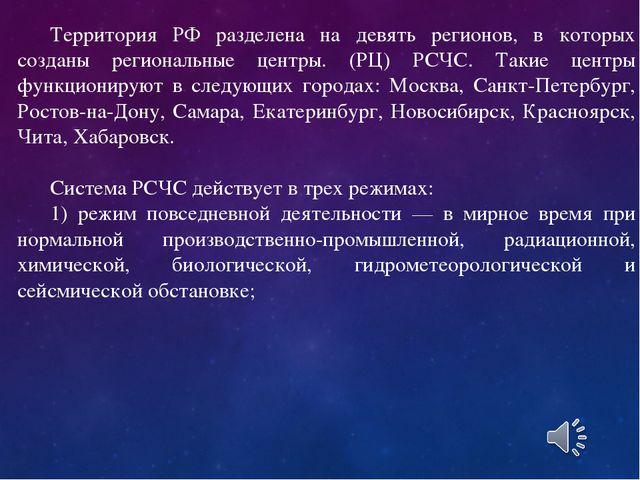 Территория РФ разделена на девять регионов, в которых созданы региональные це...