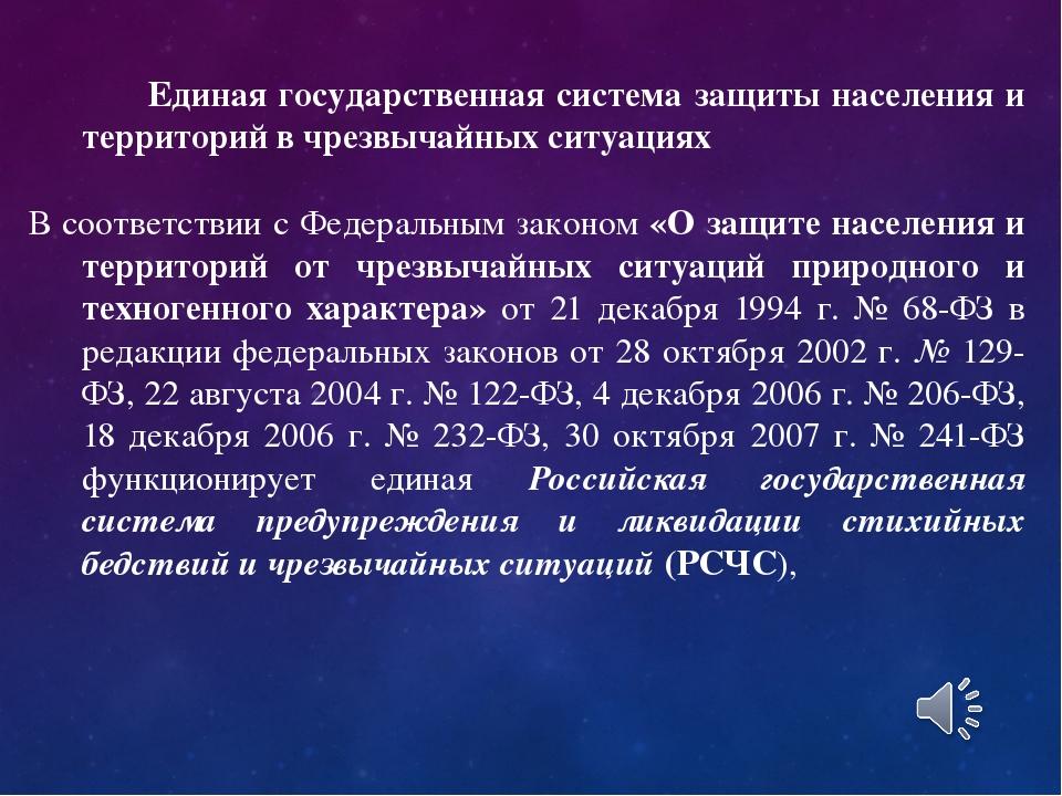 Единая государственная система защиты населения и территорий в чрезвычайных...