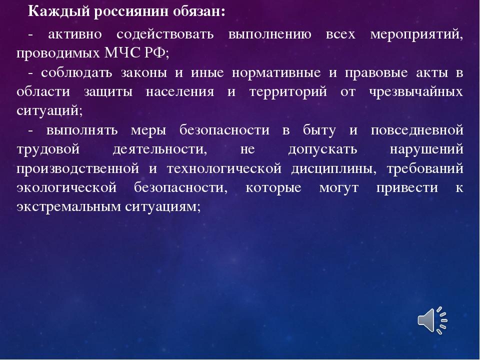 Каждый россиянин обязан: - активно содействовать выполнению всех мероприятий...