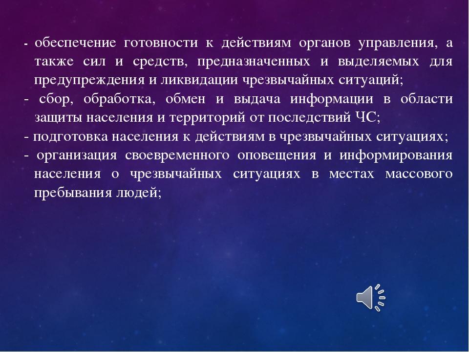 - обеспечение готовности к действиям органов управления, а также сил и средс...