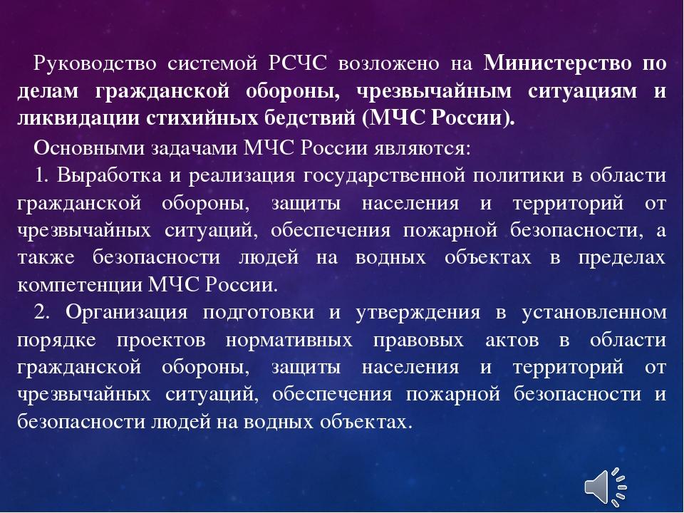 Руководство системой РСЧС возложено на Министерство по делам гражданской обо...