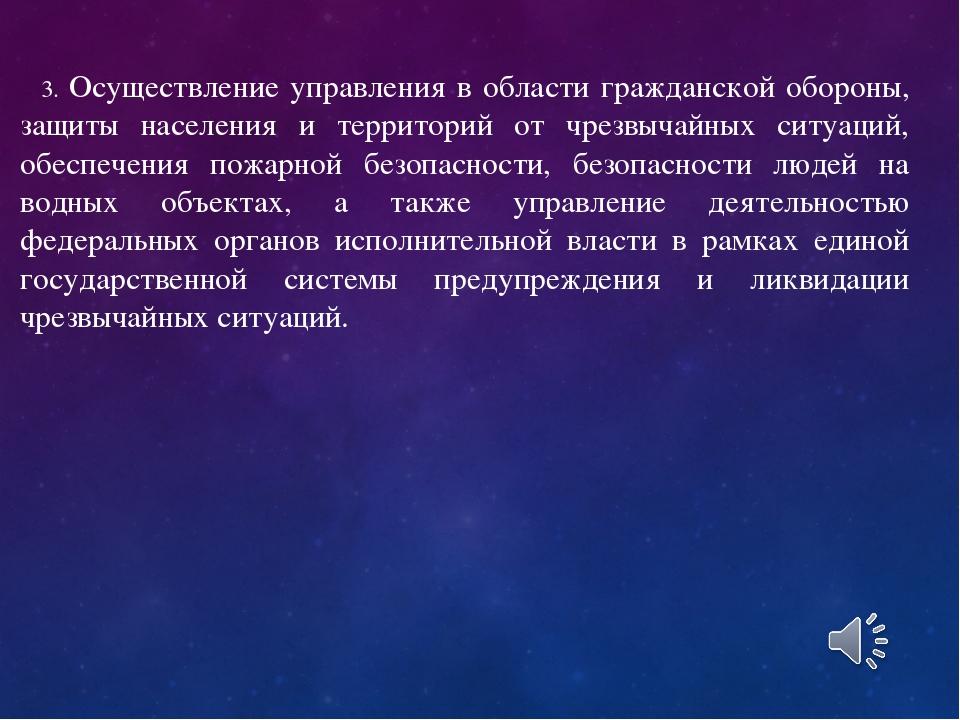 3. Осуществление управления в области гражданской обороны, защиты населения...