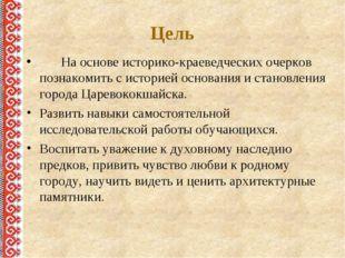 Цель На основе историко-краеведческих очерков познакомить с историей основан