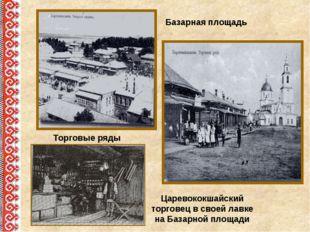 Базарная площадь Торговые ряды Царевококшайский торговец в своей лавке на Ба