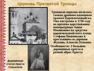 Церковь Пресвятой Троицы Троицкая церковь являлась самым древним каменным хра