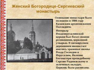 Женский Богородице-Сергиевский монастырь Основание монастыря было положено в