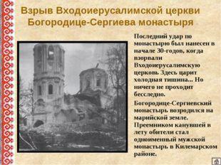 Взрыв Входоиерусалимской церкви Богородице-Сергиева монастыря Последний удар