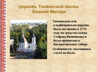 Церковь Тихвинской иконы Божией Матери Тихвинская или кладбищенская церковь б