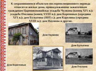 К сохранившимся объектам послереволюционного периода относятся жилые дома, пр