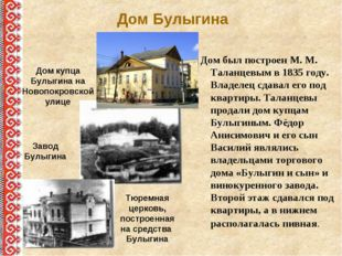 Дом Булыгина Дом был построен М. М. Таланцевым в 1835 году. Владелец сдавал е