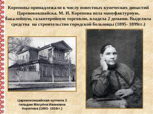 Царевококшайская купчиха 2 гильдии Матрёна Ивановна Корепова (1883- 1916гг.)