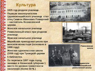 1825 год-уездное училище. Первым законоучителем Царевококшайского училища ста
