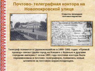 Почтово- телеграфная контора на Новопокровской улице Телеграф появился в Царе