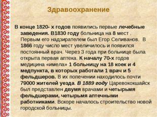 Здравоохранение В конце 1820- х годов появились первые лечебные заведения. В1