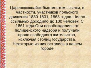 Царевококшайск был местом ссылки, в частности, участников польского движения