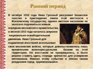 В октябре 1552 года Иван Грозный разгромил Казанское ханство и присоединил зе