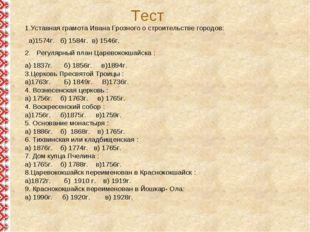 Тест 1.Уставная грамота Ивана Грозного о строительстве городов: а)1574г. б) 1