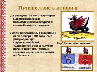 Путешествие в историю До середины 16 века территория Царевококшайска и Козьмо